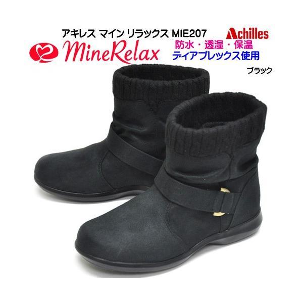 アキレス マイン リラックス MIW207 2070 レディース ウィンターブーツ ブラック