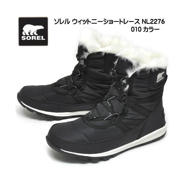 ソレル SOREL 靴 ブーツ ウィットニーショートレース NL2776-010 ブラック ウインターブーツ 冬靴 婦人 レディース