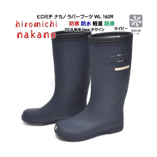 ヒロミチ ナカノ WL162R 防寒 軽量 女性用 レディース レインブーツ ネイビー