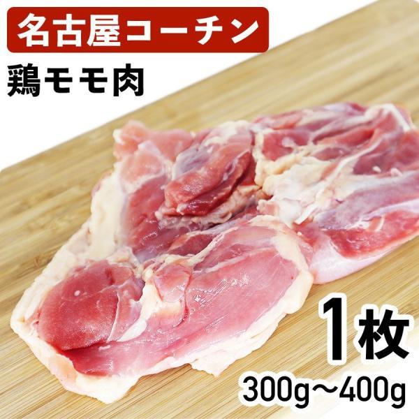 名古屋コーチン 鶏もも肉 モモ肉 国産鶏肉 300g〜400g 冷蔵品