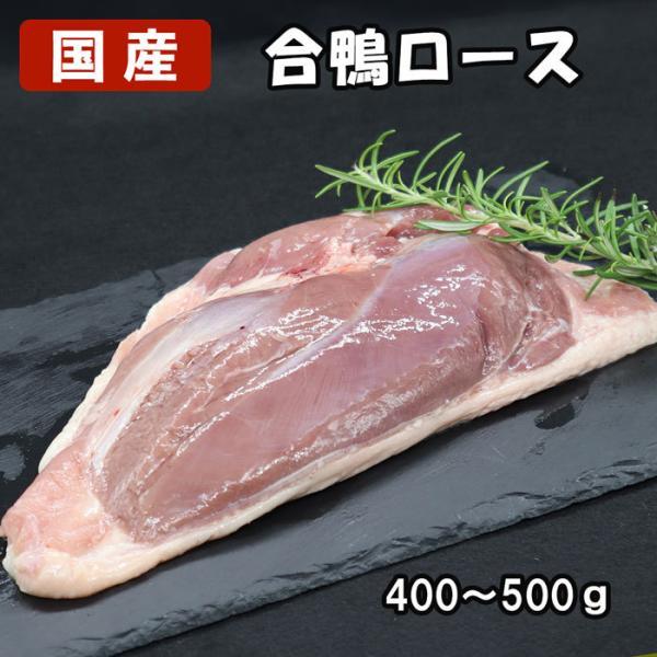 国産鴨肉 合鴨ロース 約450-500g 冷凍品 業務用 バルバリー