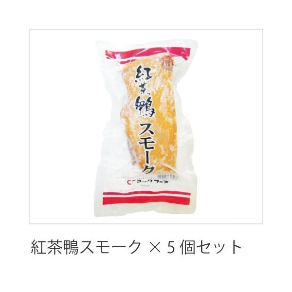 合鴨まろやかスモーク200g×5個1kg紅茶鴨スモーク 冷凍