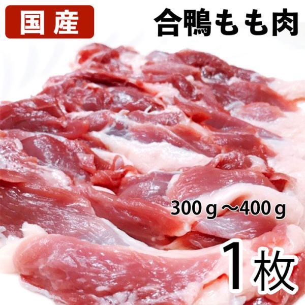 国産鴨肉 合鴨モモ肉 1枚 約300g 鴨もも肉 冷凍品 業務用