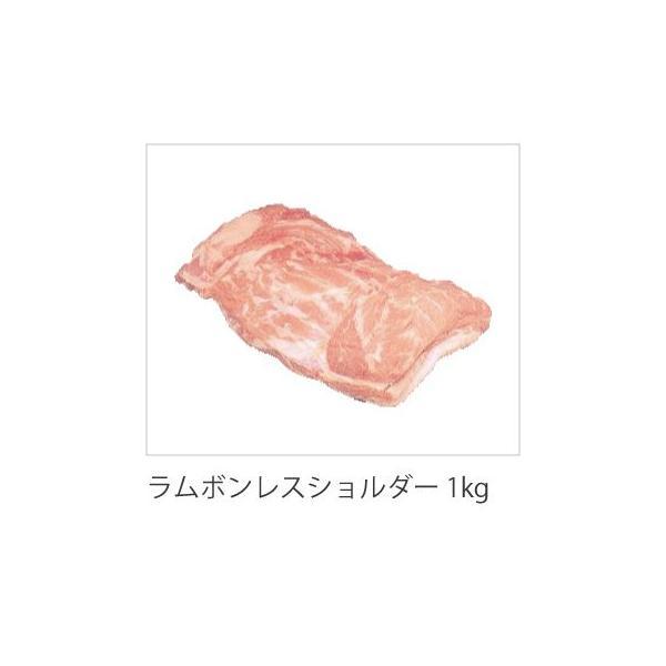 外国産羊肉 ラムボンレスショルダー (肩ロース無し) 1.8-2.0Kg 冷凍品 業務用 オーストラリア産