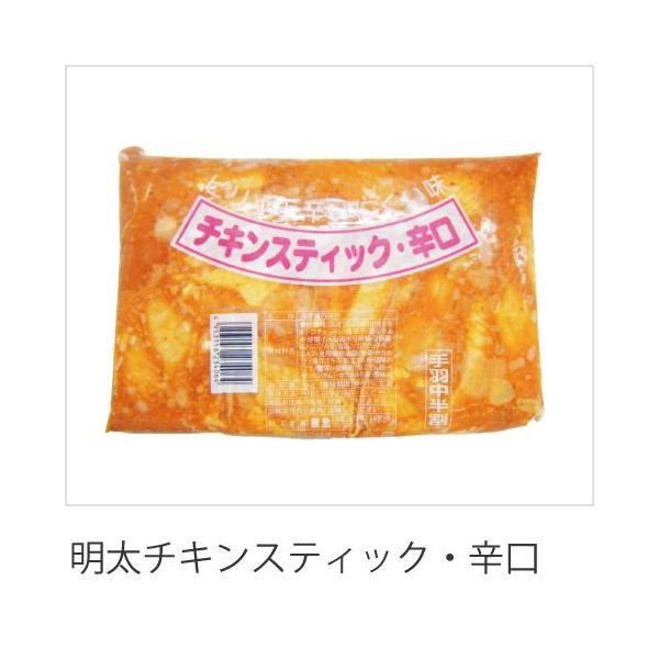 チキンスペアリブ辛口 手羽先 冷凍品 業務用