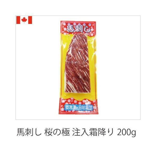 桜の極(注入霜降り) 200g 冷凍品 業務用