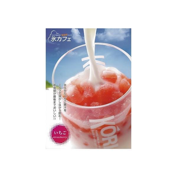 冷凍食品 業務用 氷カフェ (業務用) いちご 60g×20袋入 108158 人気商品 簡単 ジェラート シャーベット 洋菓子 スイーツ デザート