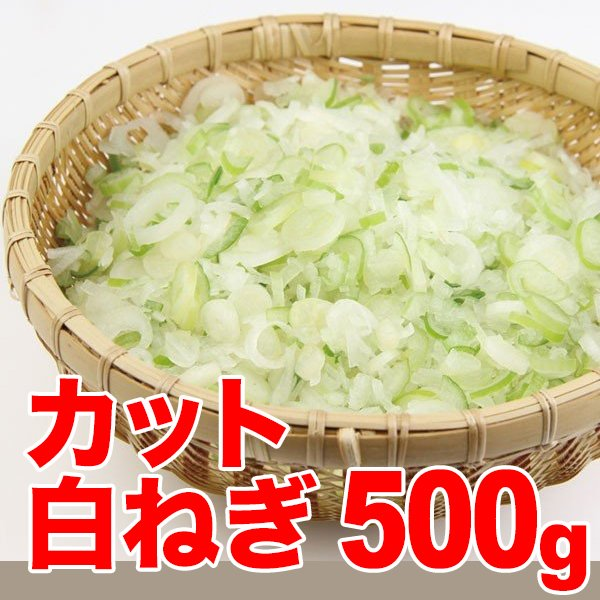 冷凍食品 業務用 カット白ねぎ 3mm スライス 500g 12035 弁当 葱 カット済 簡単 時短 冷凍 野菜 カット野菜 ベジタブル 食材