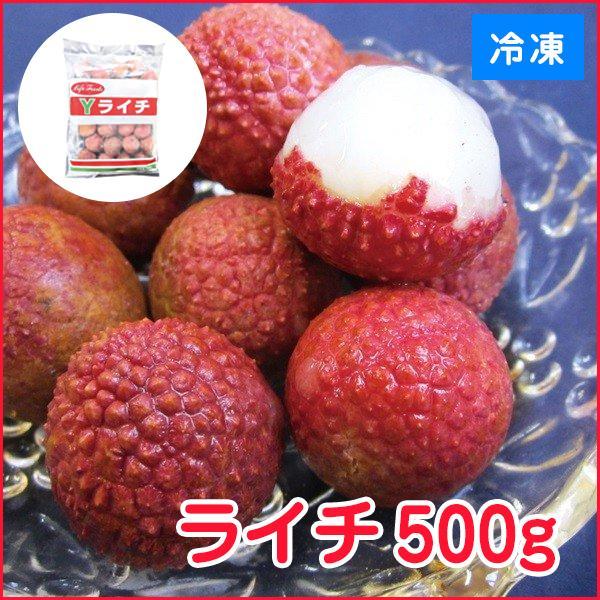 冷凍食品 業務用 ライチ 500g 20803 人気商品 トッピング 製菓 製パン 材料 フルーツ デザート 中華
