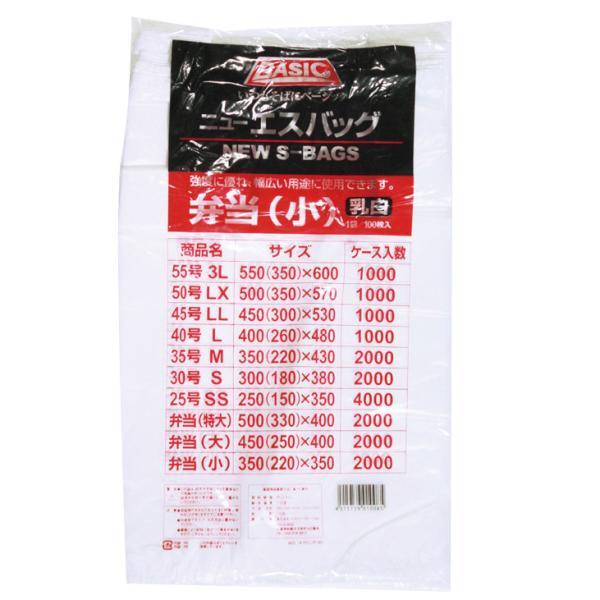 業務用 弁当袋 乳白 NSバッグエコノミー 小 厚0.013mm 100枚入350 (220) ×350mm 22523  買い物 袋 ふくろ ごみ袋