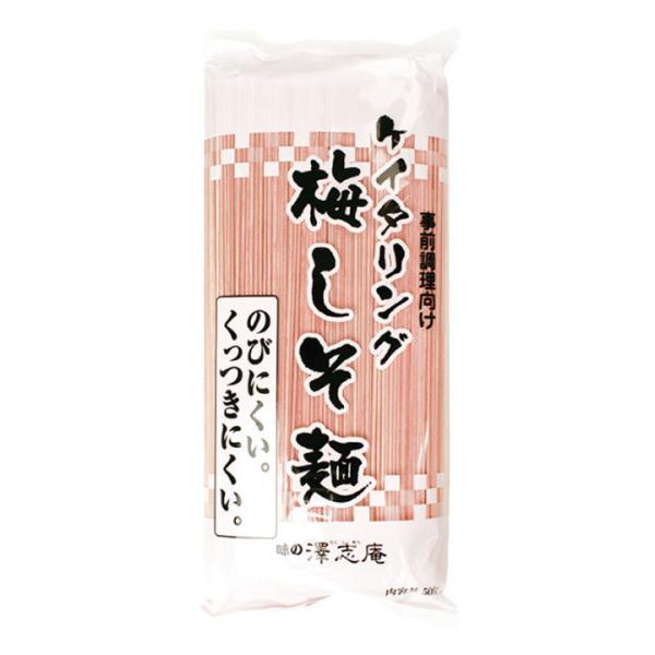 グルメ 常温食品 業務用 ケイタリング梅しそ麺 500g 87468 販売期間4月末〜8月  鮮やか 乾麺 ゆで置きタイプ