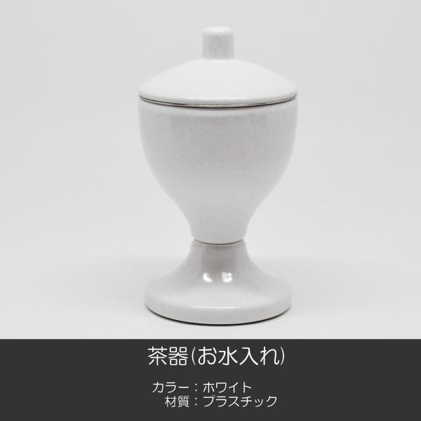 茶器(お水入れ)/047ホワイト/白/プラスチック/創価学会用仏具/SGI・SOKA