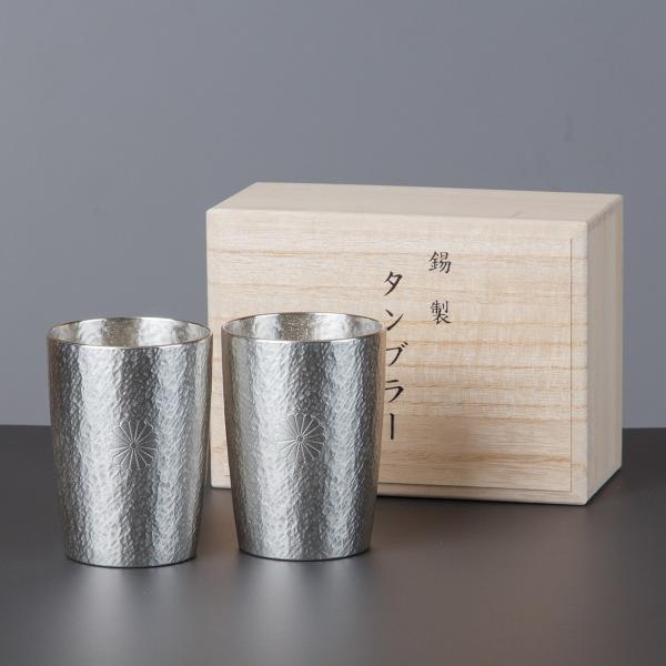 叙勲記念品 叙勲お祝い 「オリジナル 菊紋共鋳込み 錫製タンブラー「富貴(ふうき)」 2個入」 叙勲挨拶状付 お祝い品|syoubidou