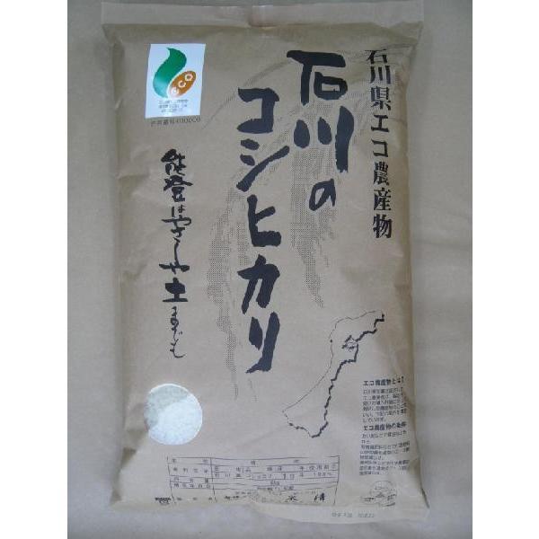 無洗米 2キロ 令和2年度 石川県産羽昨産コシヒカリ  やっぱりエコライフでしょ。