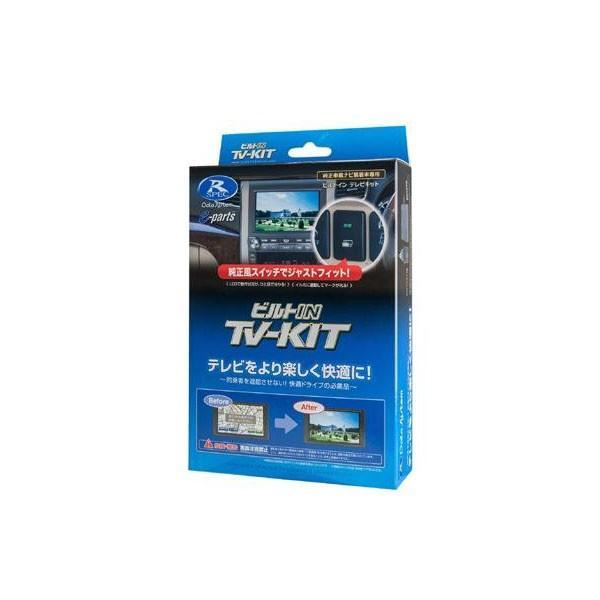 送料無料 データシステム テレビキット(切替タイプ・ビルトインスイッチモデル) トヨタ用 TTV154B-B