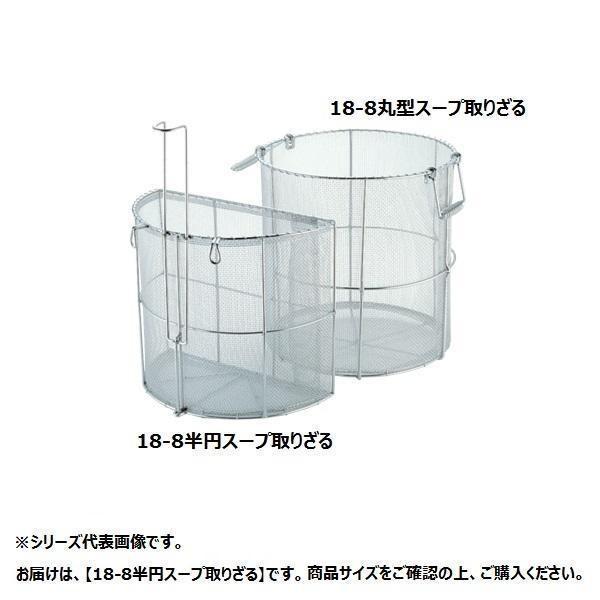 送料無料 18-8半円スープ取りざる 45cm用 013009-007