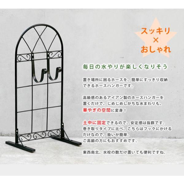 アイアン製ホースハンガー クラシック JK-805 syougarden 03