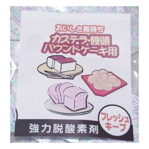 カステラ・パウンドケーキ 脱酸素剤 PH-500 40入 (10個入x4袋)だつさんそざい 食品用 焼き菓子用 和菓子用 生菓子用 無酸素 小分け