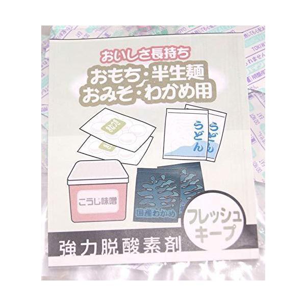 おもち 半生麺 味噌 わかめ用 脱酸素剤 PH-500 20個(5個×4袋入)だつさんそざい 食品用 無酸素 小分け
