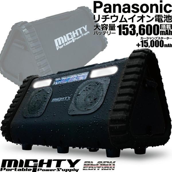 ポータブル電源 MIGHTY 大容量 車中泊 非常用電源 552Wh/153600mAh FMラジオ Bluetooth IP66 LEDライト 蓄電池 パナソニックリチウム電池|syride|02