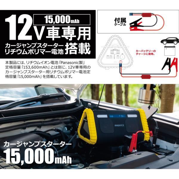 ポータブル電源 MIGHTY 大容量 車中泊 非常用電源 552Wh/153600mAh FMラジオ Bluetooth IP66 LEDライト 蓄電池 パナソニックリチウム電池|syride|09