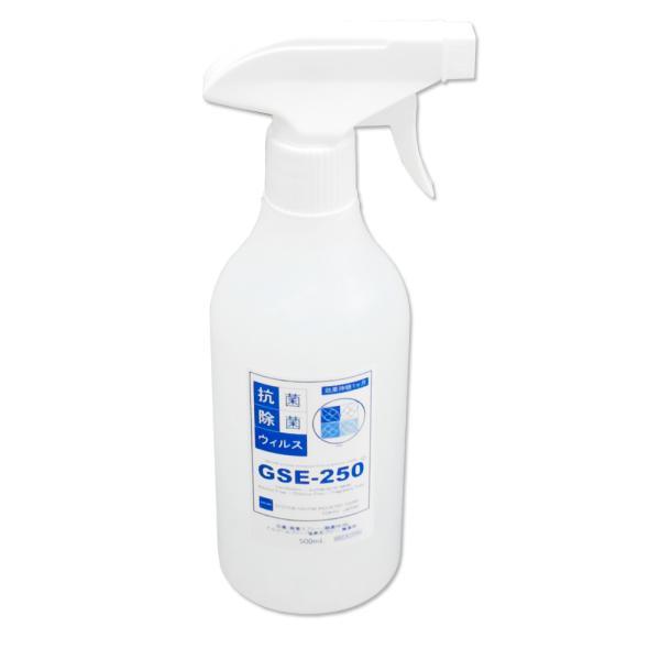 除菌・抗菌・抗ウイルススプレー GSE-Water 500ml (GSE-250) アルコール・化学物質不使用|systemsacom