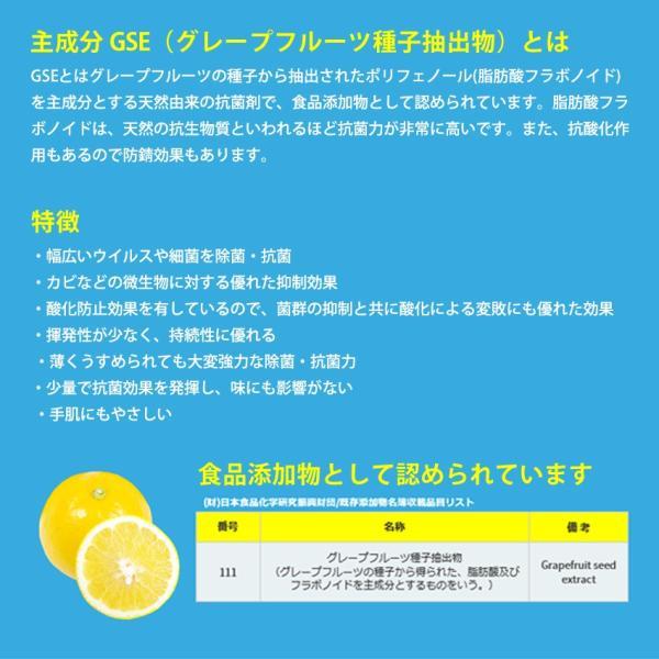 除菌・抗菌・抗ウイルススプレー GSE-Water 500ml (GSE-250) アルコール・化学物質不使用|systemsacom|04
