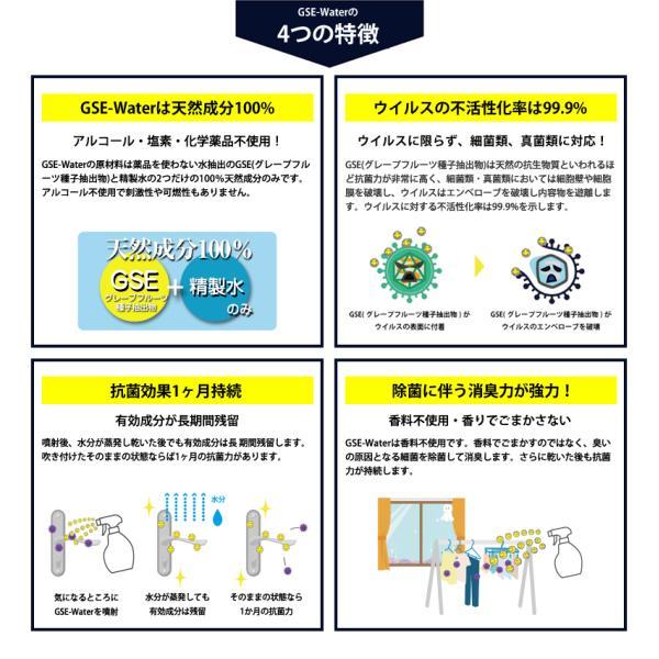 除菌・抗菌・抗ウイルススプレー GSE-Water 500ml (GSE-250) アルコール・化学物質不使用|systemsacom|05