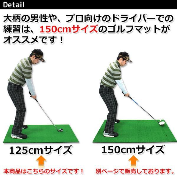 ゴルフ 練習 マット スイング 大型 人工芝 SBR 100×125cm 単品 systemstyle 08