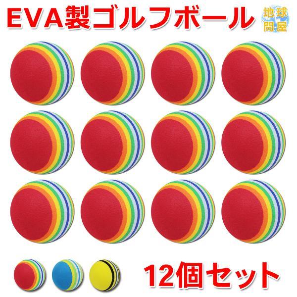 EVAゴルフボール練習用直径42mm12個セット