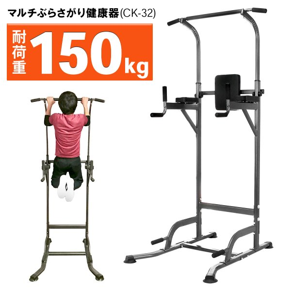 ぶら下がり健康器 懸垂マシン 懸垂器具 筋トレ 自宅 トレーニング ジム CK-32