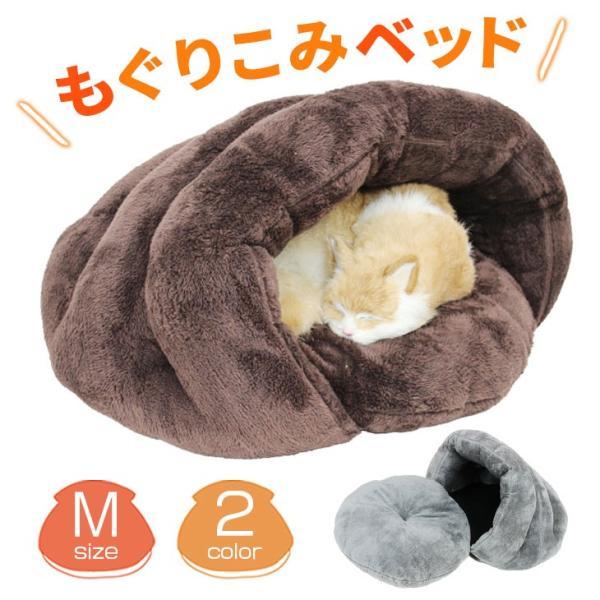 もぐりこみベッド ペットベッド 犬 猫 ふわふわ 暖か シェル型 ベッド Mサイズ|systemstyle
