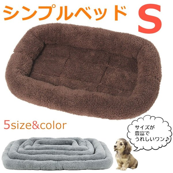 PetStyle シンプル ペット用ベッド・マット 犬 猫 Sサイズ systemstyle