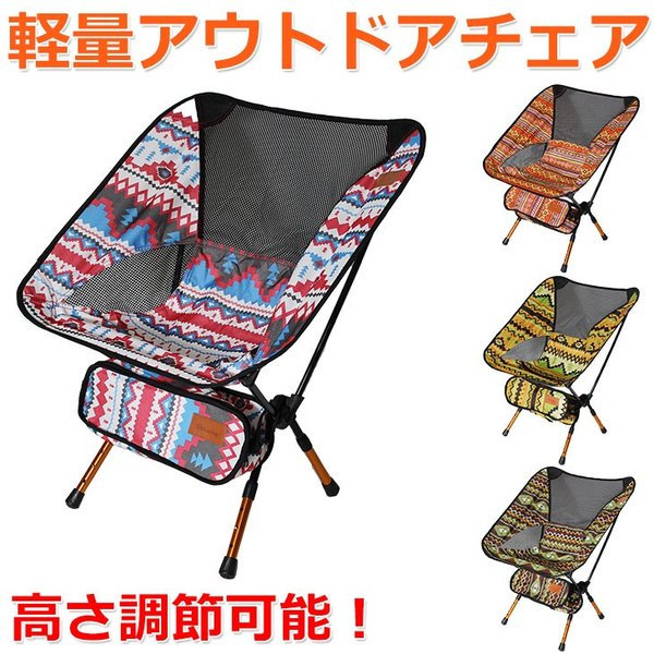 アウトドア チェア 軽量 コンパクト キャンプ 持ち運び 椅子 折り畳み オルテガ柄|systemstyle