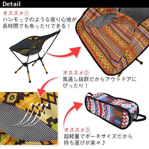 アウトドア チェア 軽量 コンパクト キャンプ 持ち運び 椅子 折り畳み オルテガ柄|systemstyle|02