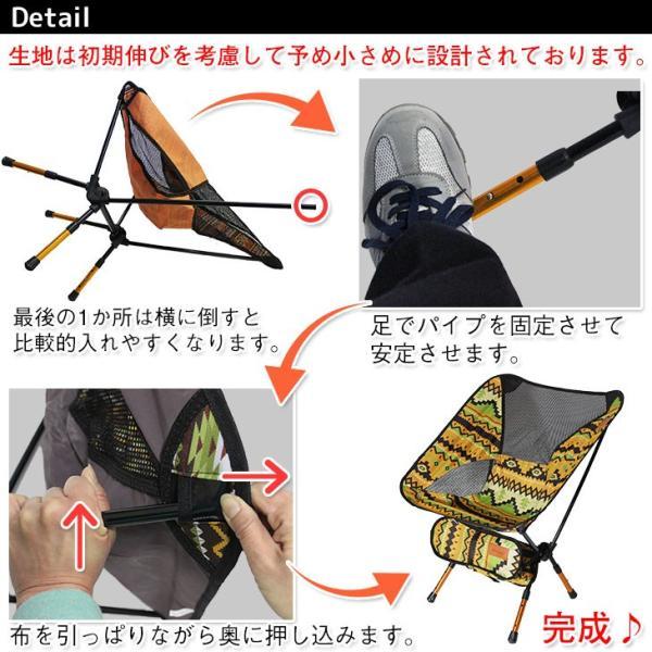 アウトドア チェア 軽量 コンパクト キャンプ 持ち運び 椅子 折り畳み オルテガ柄|systemstyle|07