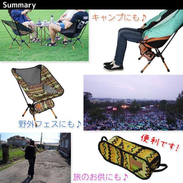 アウトドア チェア 軽量 コンパクト キャンプ 持ち運び 椅子 折り畳み オルテガ柄|systemstyle|08