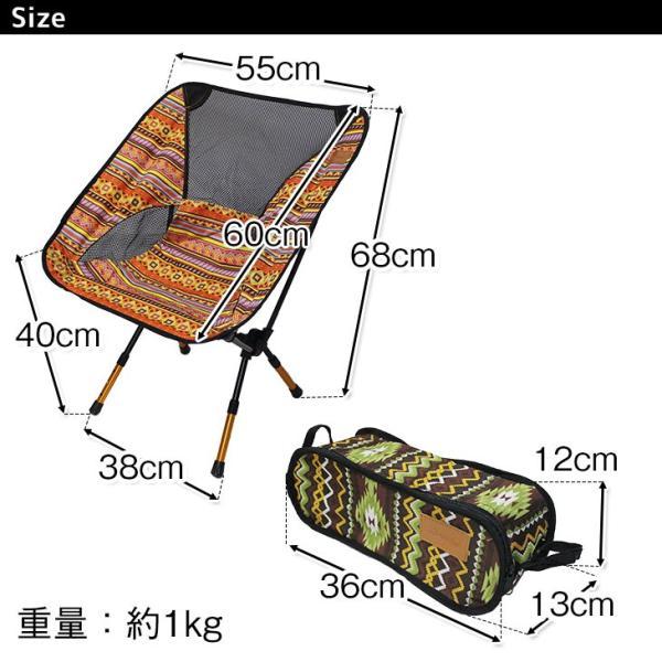 アウトドア チェア 軽量 コンパクト キャンプ 持ち運び 椅子 折り畳み オルテガ柄|systemstyle|09