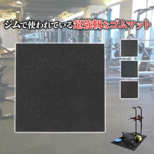 【倍!倍!ストアP5倍】 ゴムチップマット ジム マット トレーニング 筋トレ 重量器具 フロアマット 厚さ25mm 4枚セット|systemstyle|02