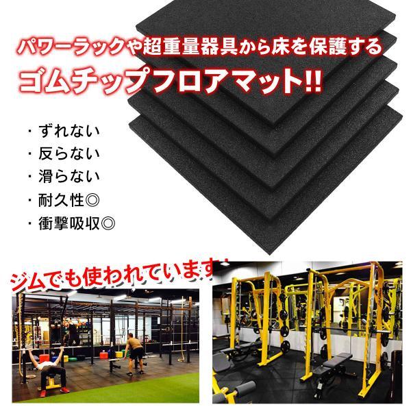【倍!倍!ストアP5倍】 ゴムチップマット ジム マット トレーニング 筋トレ 重量器具 フロアマット 厚さ25mm 4枚セット|systemstyle|03