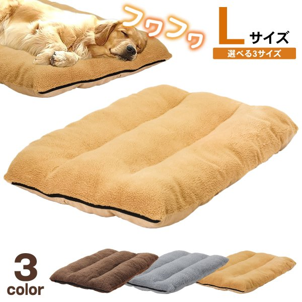 ラージマット ペット ベッド 大型犬 洗える ふわふわ 暖か 大型ベッド ベージュ (Lサイズ) systemstyle