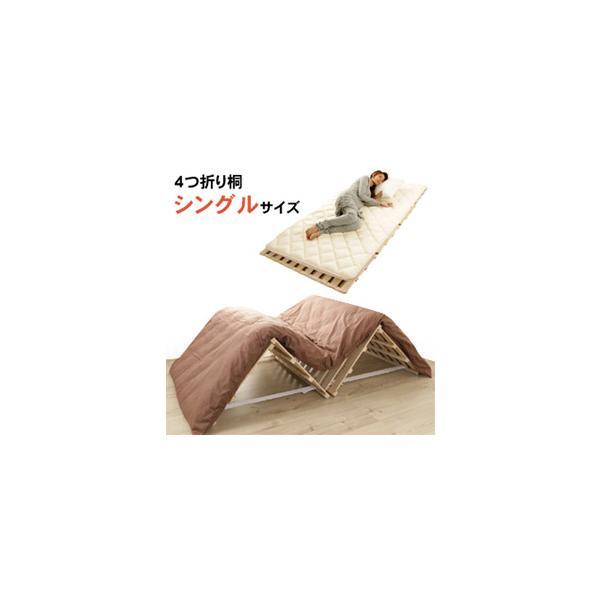 すのこベッド シングル 桐 折りたたみ 四つ折り すのこマット すのこベット 折り畳み きり 湿気 カビ 結露 花粉 対策 除湿 快眠 安眠 暑さ 熱帯夜 解消 軽量|syufunomikata