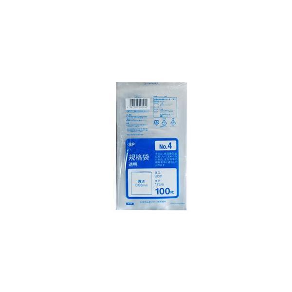 (SP-4)ポリ袋 規格袋 透明 No4 (9×17cm) 10000枚(100枚×100パック)(送料無料 食品保存袋 業務用 食品用ポリ袋 ビニール袋 ごみ袋)