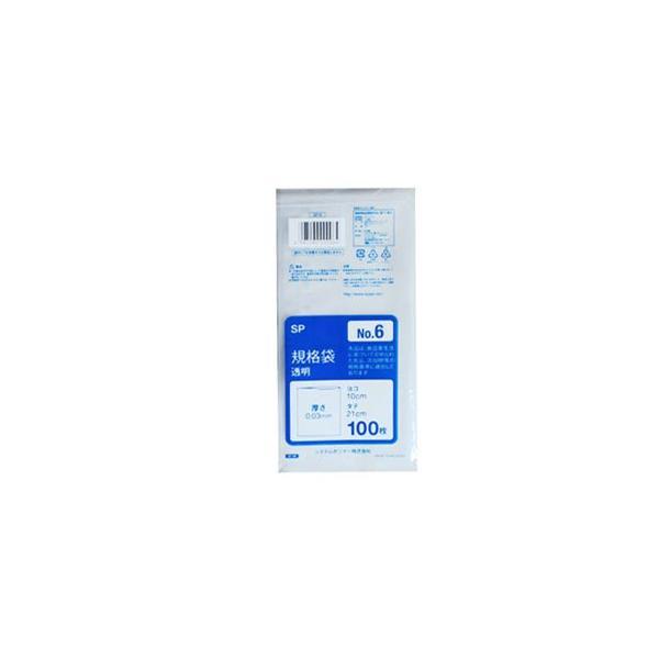(SP-6)ポリ袋 規格袋 透明  No6 (10×21cm) 10000枚(100枚×100パック)(送料無料 食品保存袋 業務用 食品用ポリ袋 ビニール袋 ごみ袋)