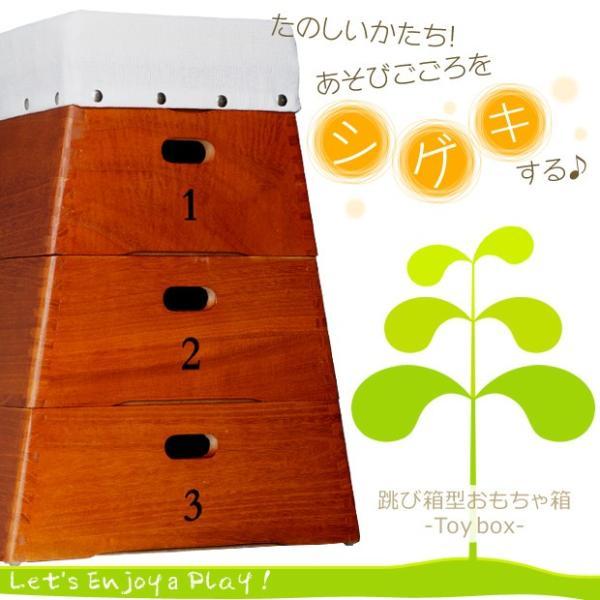 お子様用 跳び箱型収納|syufunomikata|02