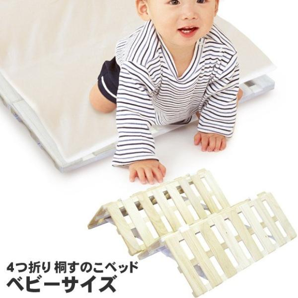 すのこベッド ベビー 桐 (折りたたみ 木製 軽量 コンパクト 安い 折り畳み すのこベット 赤ちゃんベッド 帰省 4つ折り)