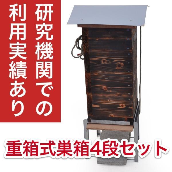 重箱式巣箱4段セット|syumatsu-yoho