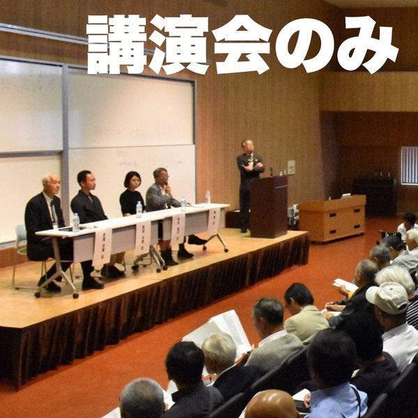 第6回ニホンミツバチ研究会 電子チケット 講演会のみ (交流会は含まない)|syumatsu-yoho