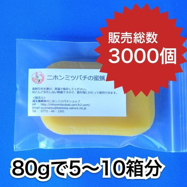 ニホンミツバチの蜜蝋 【80g】|syumatsu-yoho|02