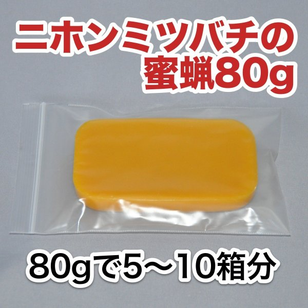 ニホンミツバチ誘引セット!待ち箱ルアー3つと蜜蝋80gのセット|syumatsu-yoho|03